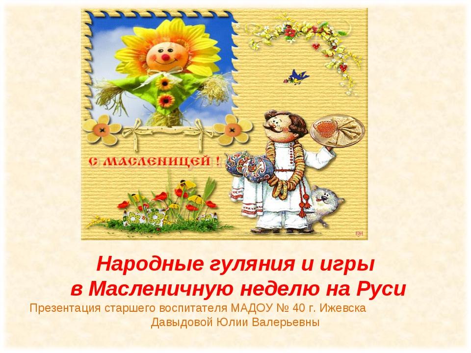 Народные гуляния и игры в Масленичную неделю на Руси Презентация старшего во...