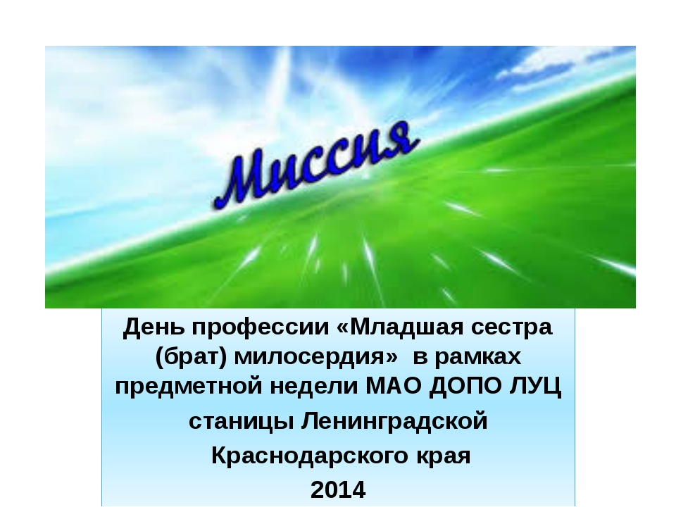 День профессии «Младшая сестра (брат) милосердия» в рамках предметной недели...
