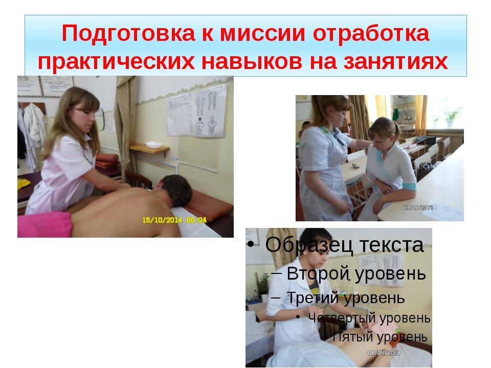 Подготовка к миссии отработка практических навыков на занятиях