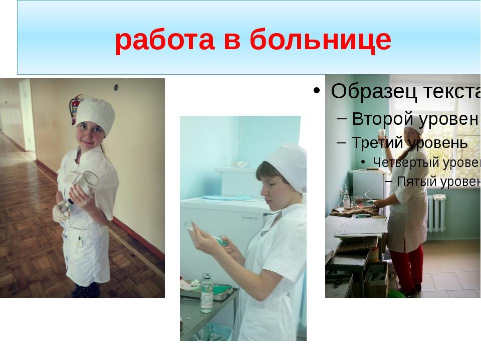 работа в больнице