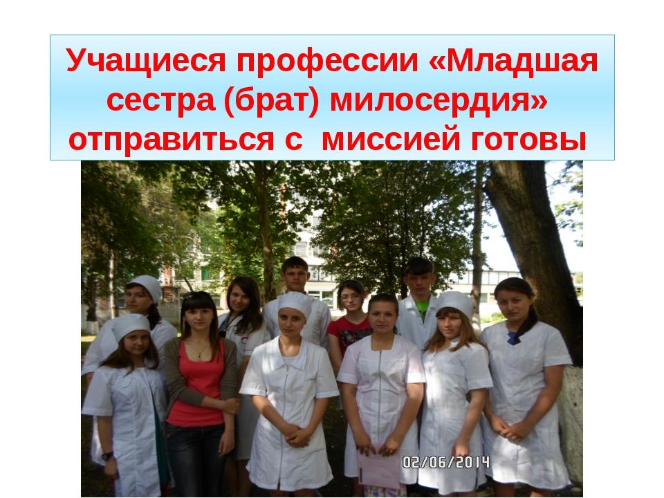Учащиеся профессии «Младшая сестра (брат) милосердия» отправиться с миссией г...