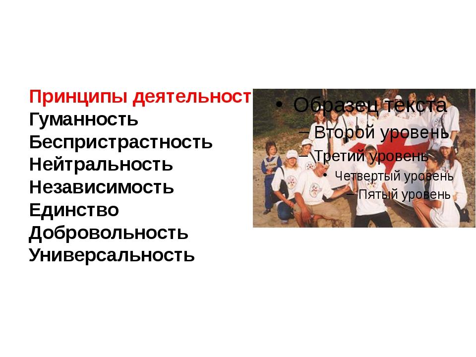 Принципы деятельности Красного Креста Гуманность Беспристрастность Нейтральн...