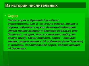 Из истории числительных Сорок Слово сорок в Древней Руси было существительным