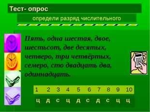 Тест- опрос определи разряд числительного Пять, одна шестая, двое, шестьсот,