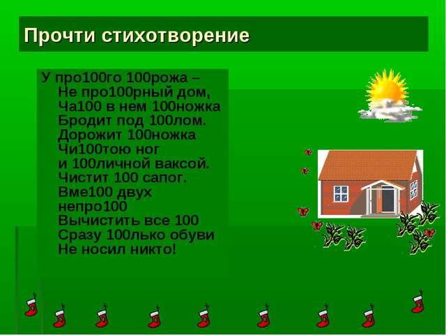 Прочти стихотворение У про100го 100рожа – Не про100рный дом, Ча100 в нем 100н...