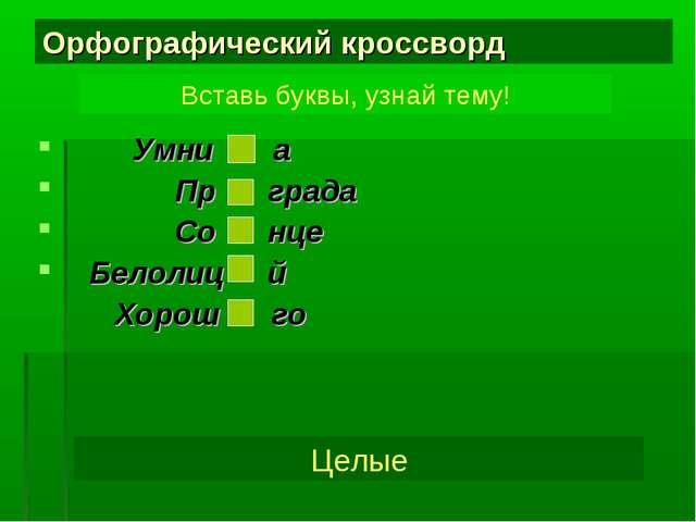 Орфографический кроссворд Умни а Пр града Со нце Белолиц й Хорош го Вставь бу...