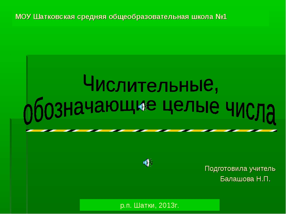 МОУ Шатковская средняя общеобразовательная школа №1 Подготовила учитель Балаш...