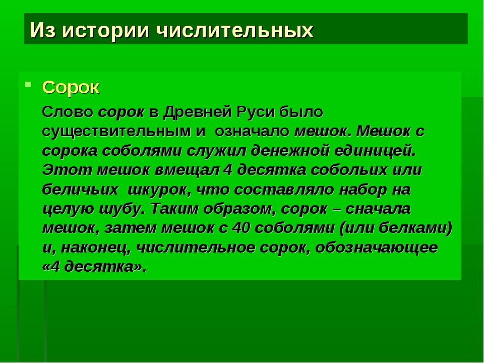 Из истории числительных Сорок Слово сорок в Древней Руси было существительным...
