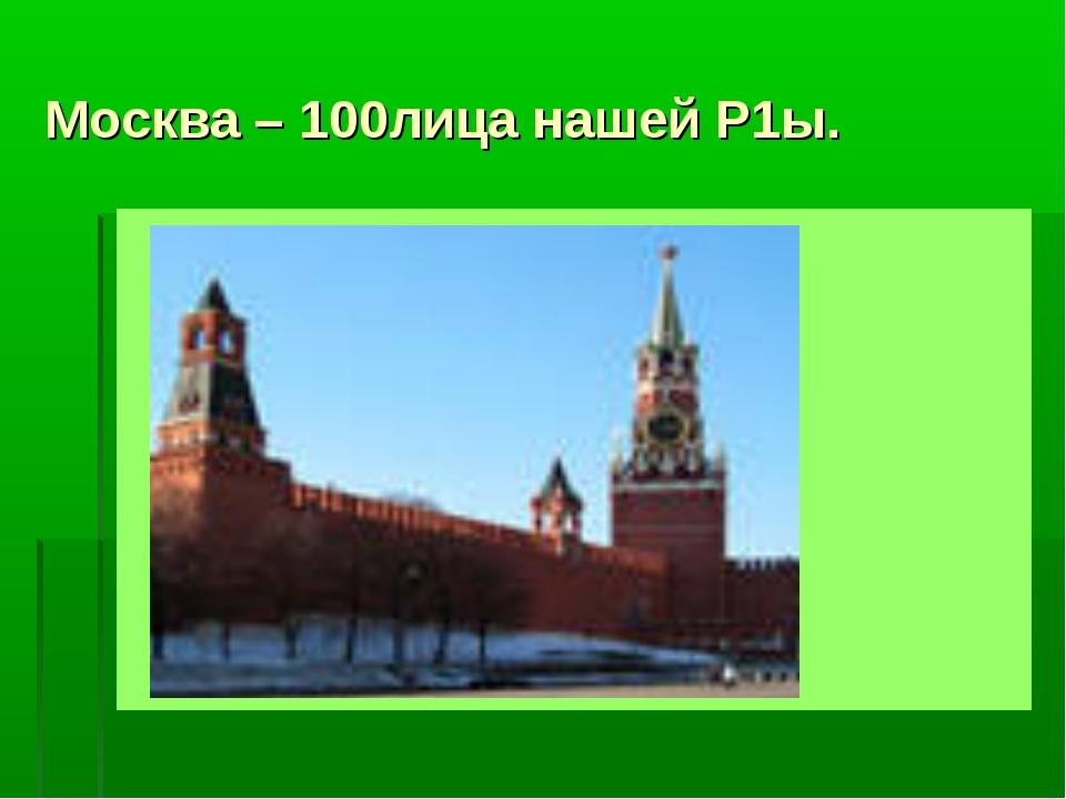 Москва – 100лица нашей Р1ы.