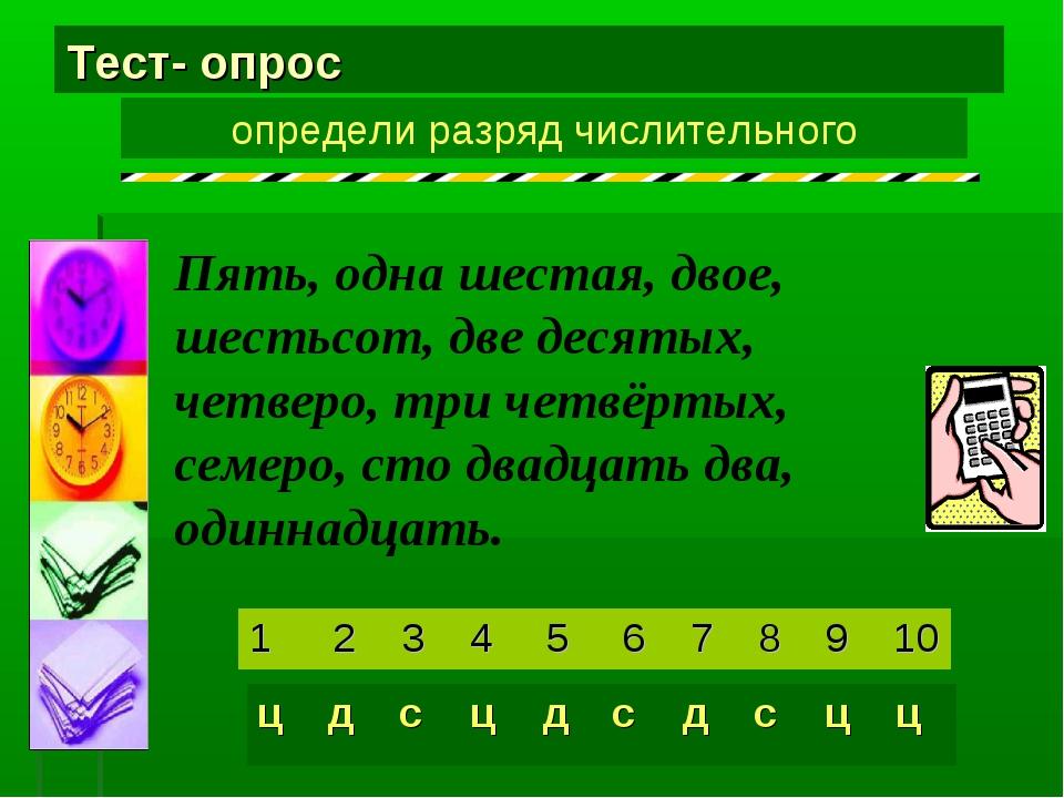 Тест- опрос определи разряд числительного Пять, одна шестая, двое, шестьсот,...