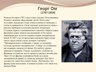 Георг Ом (1787-1854) Родился 16 марта 1787 года в семье слесаря. Отец придава