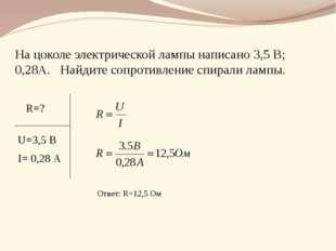 На цоколе электрической лампы написано 3,5 В; 0,28А. Найдите сопротивление сп