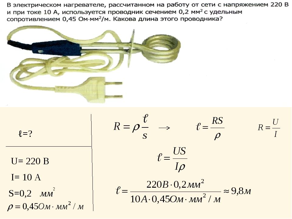 ℓ=? U= 220 В I= 10 А S=0,2