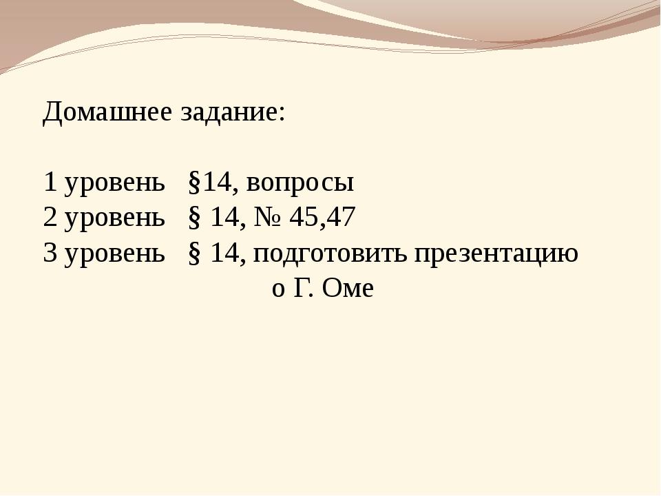 Домашнее задание: 1 уровень §14, вопросы 2 уровень § 14, № 45,47 3 уровень §...