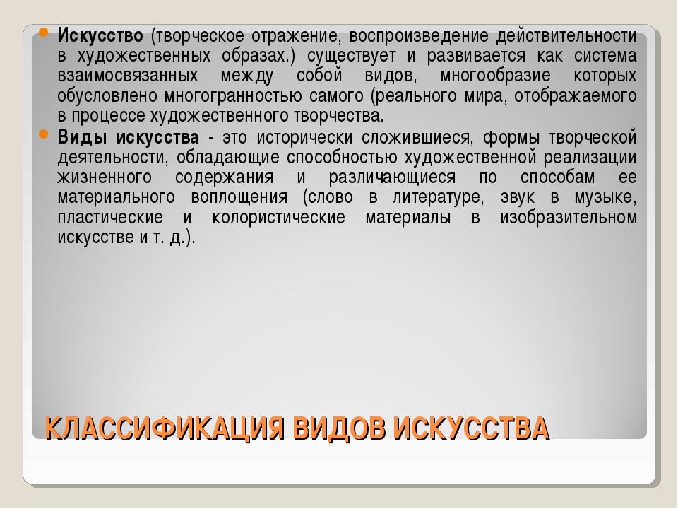 КЛАССИФИКАЦИЯ ВИДОВ ИСКУССТВА Искусство (творческое отражение, воспроизведени...