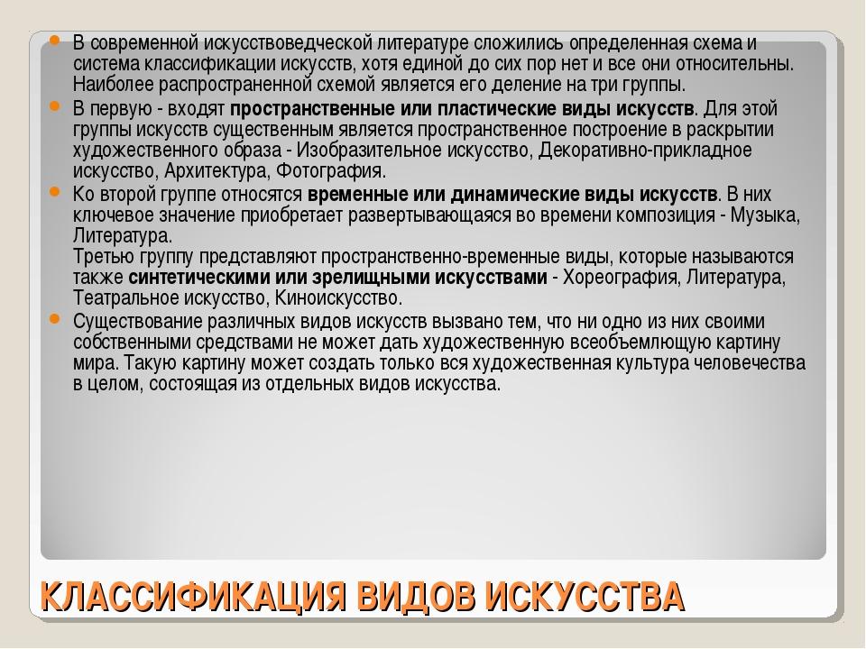 КЛАССИФИКАЦИЯ ВИДОВ ИСКУССТВА В современной искусствоведческой литературе сло...