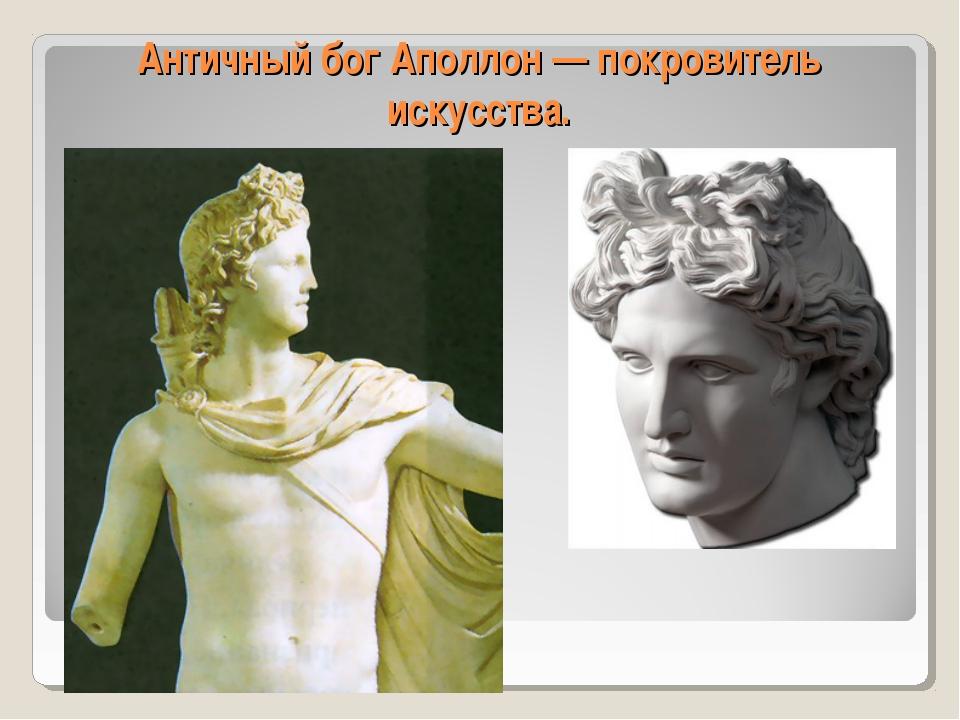 Античный бог Аполлон — покровитель искусства.