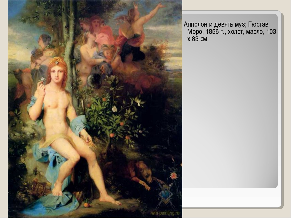 Апполон и девять муз; Гюстав Моро, 1856 г., холст, масло, 103 x 83 см