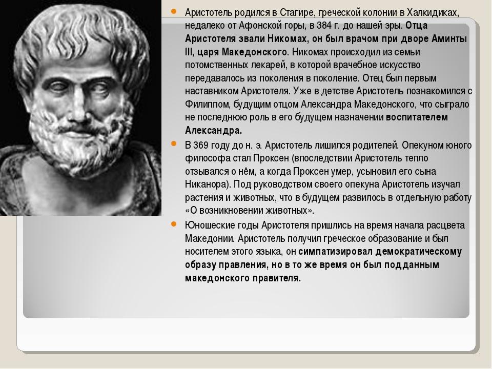 Аристотель родился в Стагире, греческой колонии в Халкидиках, недалеко от Афо...