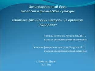 Учитель биологии: Кривошеева В.П., высшая квалификационная категория Учитель