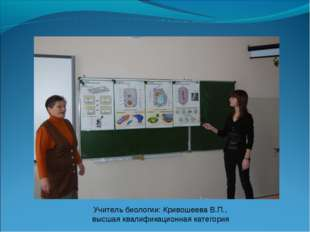 Учитель биологии: Кривошеева В.П., высшая квалификационная категория