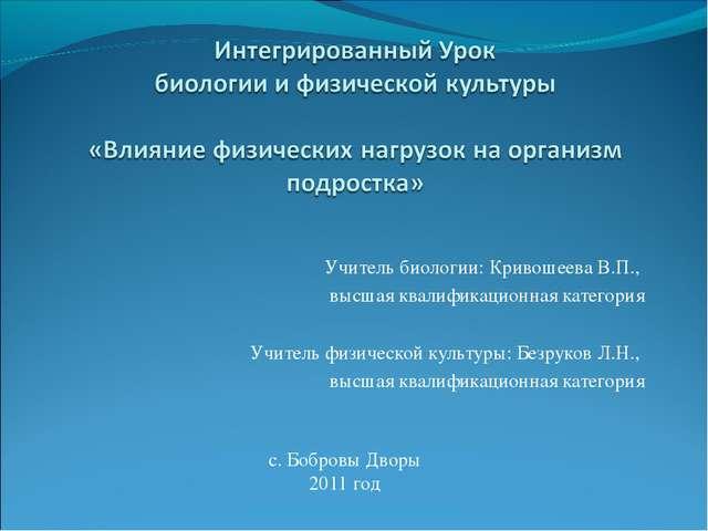 Учитель биологии: Кривошеева В.П., высшая квалификационная категория Учитель...