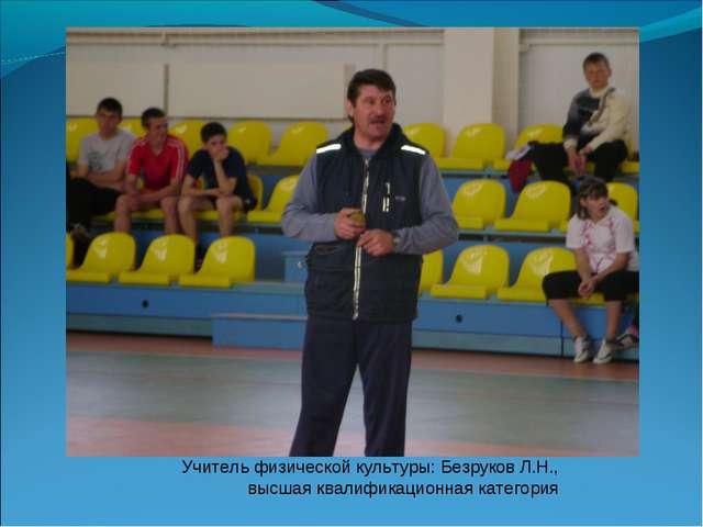 Учитель физической культуры: Безруков Л.Н., высшая квалификационная категория