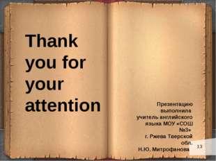 Thank you for your attention Презентацию выполнила учитель английского языка