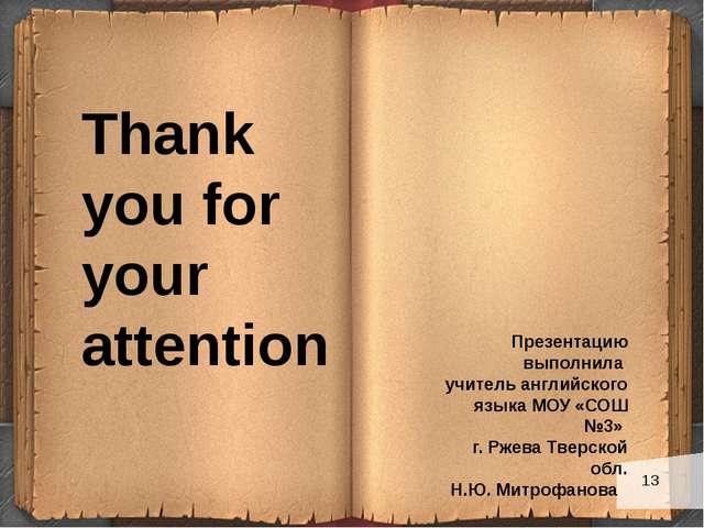 Thank you for your attention Презентацию выполнила учитель английского языка...