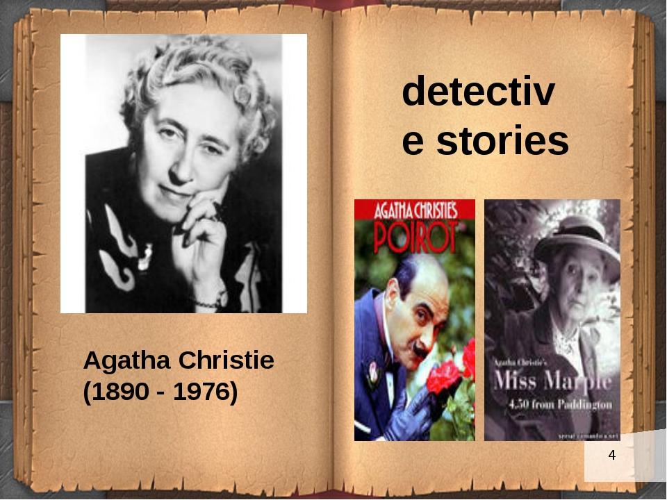 Agatha Christie (1890 - 1976) detective stories