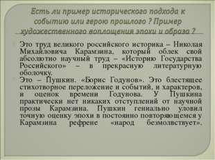 Это труд великого российского историка – Николая Михайловича Карамзина, котор