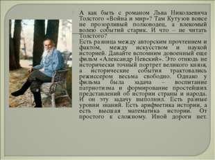 А как быть с романом Льва Николаевича Толстого «Война и мир»? Там Кутузов вов