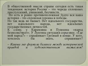 В общественной мысли страны сегодня есть такая тенденция: история России – эт