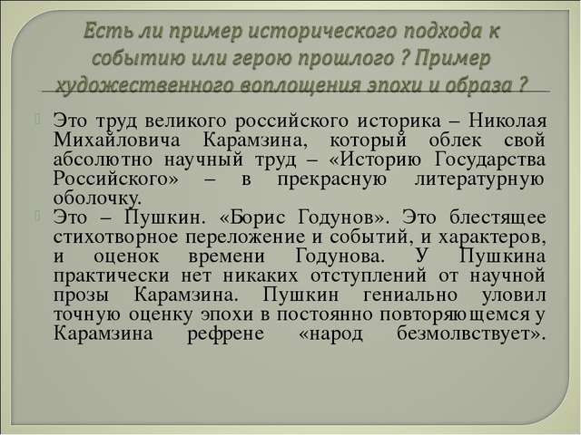Это труд великого российского историка – Николая Михайловича Карамзина, котор...