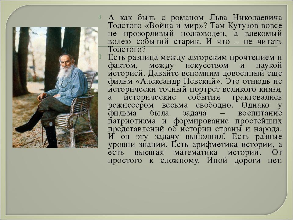 А как быть с романом Льва Николаевича Толстого «Война и мир»? Там Кутузов вов...