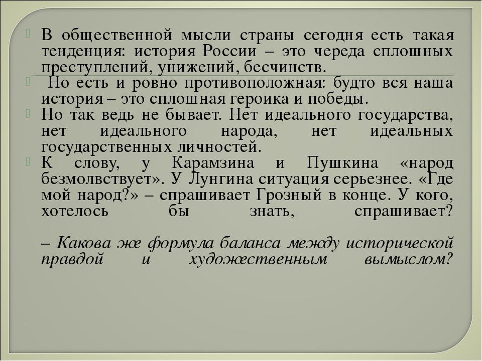 В общественной мысли страны сегодня есть такая тенденция: история России – эт...