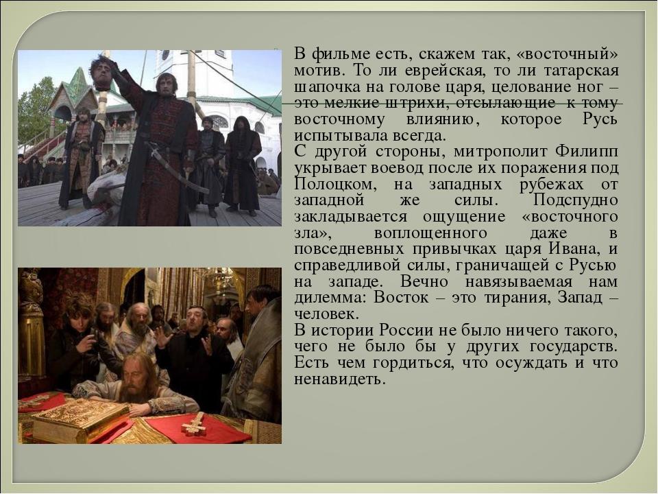 В фильме есть, скажем так, «восточный» мотив. То ли еврейская, то ли татарска...