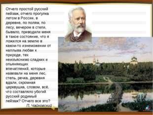 Отчего простой русский пейзаж, отчего прогулка летом в России, в деревне, по