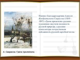 Именно благодаря картине Алексея Кондратьевича Саврасова (1830—1897) «Грачи