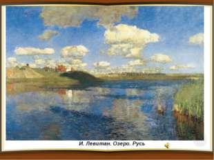 И. Левитан. Озеро. Русь
