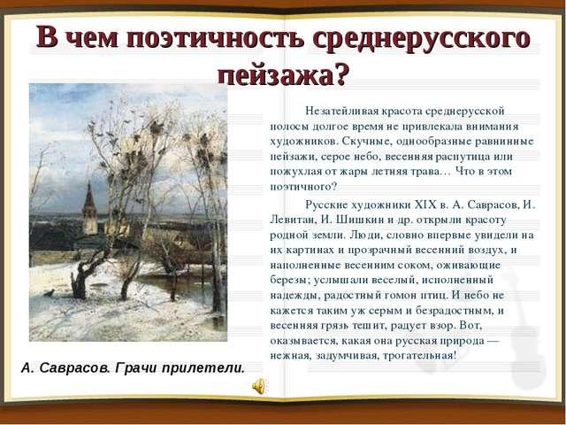В чем поэтичность среднерусского пейзажа? Незатейливая красота среднерусско...