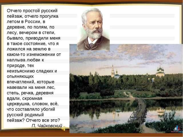 Отчего простой русский пейзаж, отчего прогулка летом в России, в деревне, по...