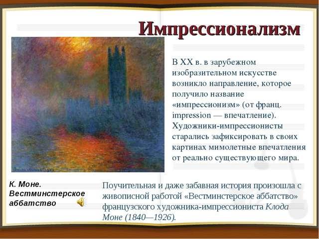 Импрессионализм В XX в. в зарубежном изобразительном искусстве возникло напр...