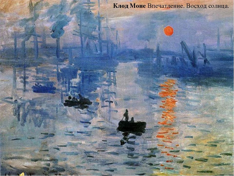 Клод Моне Впечатление. Восход солнца.