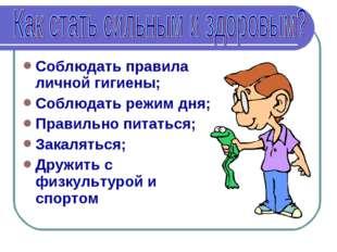 Соблюдать правила личной гигиены; Соблюдать режим дня; Правильно питаться; За