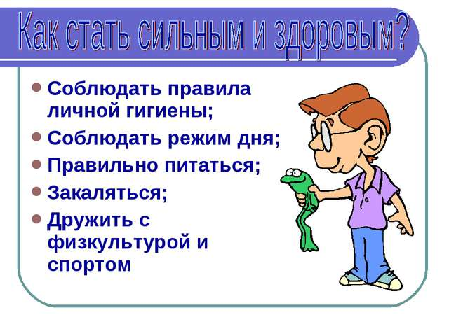 Соблюдать правила личной гигиены; Соблюдать режим дня; Правильно питаться; За...