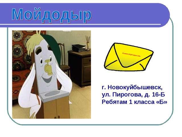 г. Новокуйбышевск, ул. Пирогова, д. 16-Б Ребятам 1 класса «Б»