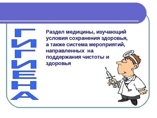 Раздел медицины, изучающий условия сохранения здоровья, а также система мероп...