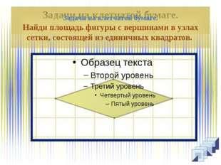 Задачи на клетчатой бумаге. Найди площадь фигуры: Задачи на клетчатой бумаге.