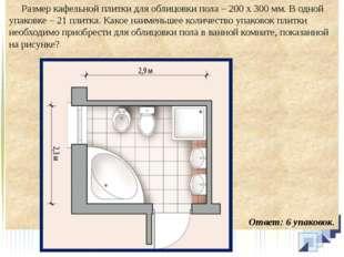 Размер кафельной плитки для облицовки пола – 200 х 300 мм. В одной упаковке